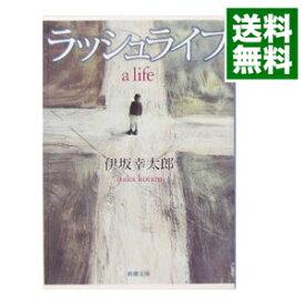 【中古】【全品5倍!8/5限定】ラッシュライフ / 伊坂幸太郎