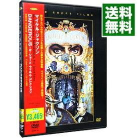 【中古】DANGEROUS−ザ・ショート・フィルム・コレクション / マイケル・ジャクソン【出演】