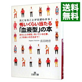 【中古】怖いくらい当たる「血液型」の本−気になることが全部わかる!− / 長田時彦