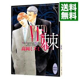 【中古】VIP棘(VIPシリーズ2) / 高岡ミズミ ボーイズラブ小説