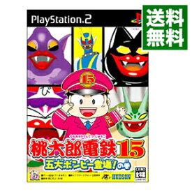 【中古】PS2 桃太郎電鉄15 五大ボンビー登場!の巻