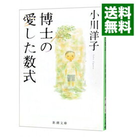 【中古】【全品5倍!8/5限定】博士の愛した数式 / 小川洋子