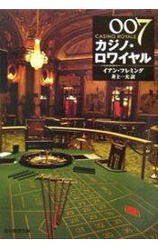 【中古】007/カジノ・ロワイヤル / イアン・フレミング