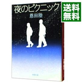 【中古】【全品5倍!8/5限定】夜のピクニック / 恩田陸