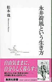【中古】永井荷風という生き方 / 松本哉
