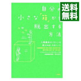 【中古】自分の小さな「箱」から脱出する方法 / アービンジャー・インスティチュート・ジャパン