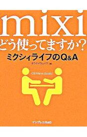 【中古】mixiどう使ってますか? / オウケイウェイヴ