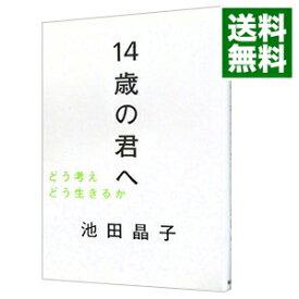 【中古】【カード最大8倍!4/1限定、要エントリー】14歳の君へ / 池田晶子