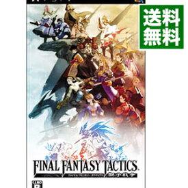 【中古】PSP ファイナルファンタジータクティクス 獅子戦争