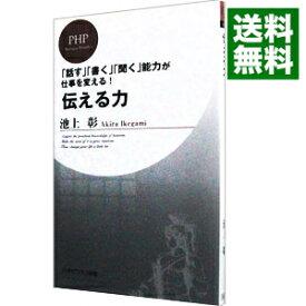 【中古】【全品5倍!8/5限定】伝える力 / 池上彰
