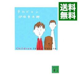 【中古】【全品5倍!12/1限定】チルドレン / 伊坂幸太郎