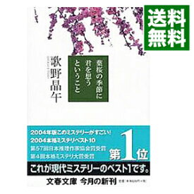 【中古】【全品5倍!8/5限定】葉桜の季節に君を想うということ / 歌野晶午