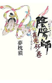【中古】陰陽師−夜光杯ノ巻−(陰陽師シリーズ10) / 夢枕獏