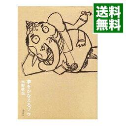 【中古】【全品5倍!12/1限定】夢をかなえるゾウ / 水野敬也