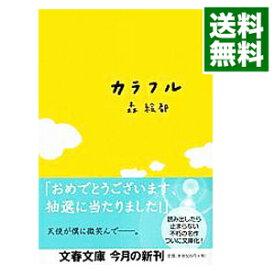 【中古】カラフル / 森絵都