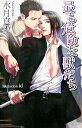 【中古】最も危険な獣たち / 水月真兎 ボーイズラブ小説