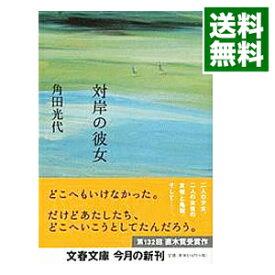 【中古】【全品5倍!8/5限定】対岸の彼女 / 角田光代