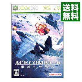 【中古】Xbox360 エースコンバット6 解放への戦火