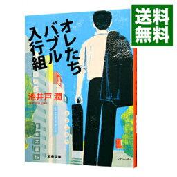 【中古】【全品5倍!11/30限定】オレたちバブル入行組(半沢...