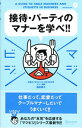 【中古】接待・パーティのマナーを学べ!! / 西出博子