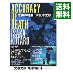 【中古】【全品5倍!12/1限定】死神の精度 / 伊坂幸太郎