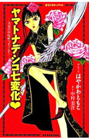 【中古】オリジナルノベル ヤマトナデシコ七変化 / はやかわともこ/中村美音