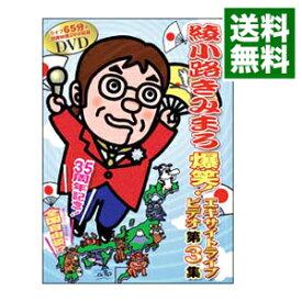 【中古】綾小路きみまろ 爆笑!エキサイトライブビデオ 第3集 / 綾小路きみまろ【出演】