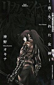 【中古】リカバイヤー〈奪還者〉(上)−喪失れた女神− / 神野オキナ