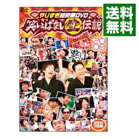 【中古】やりすぎ超時間DVD 笑いっぱなし生伝説2008 / 今田耕司【出演】