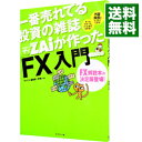 【中古】一番売れてる投資の雑誌ZAiが作った「FX」入門 / ダイヤモンドフィナンシャルリサーチ