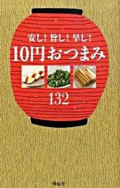 【中古】安し!旨し!早し!10円おつまみ132 / 祥伝社