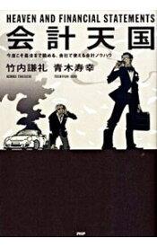 【中古】会計天国 / 竹内謙礼