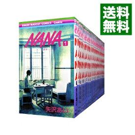 【中古】【全品10倍!1/25限定】NANA−ナナ− <1−21巻セット> / 矢沢あい(コミックセット)