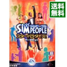 【中古】PC 【シリアルナンバー同梱】シムピープル スター・パラダイス! データセット