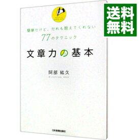 【中古】文章力の基本 / 阿部紘久