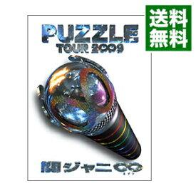 【中古】【全品10倍!3/5限定】関ジャニ∞ TOUR 2∞9 PUZZLE(Aパッケージ ∞showドキュメント版) 【特典DVD付】/ 関ジャニ∞【出演】