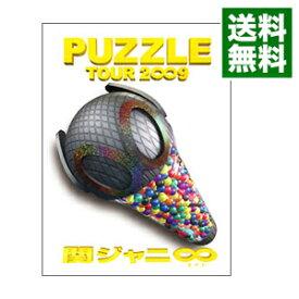 【中古】関ジャニ∞ TOUR 2∞9 PUZZLE(Bパッケージ ∞笑ドッキリ版) 【特典DVD付】/ 関ジャニ∞【出演】