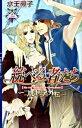 【中古】統べる者たち−コルセーア外伝−(コルセーアシリーズ5) / 水壬楓子 ボーイズラブ小説