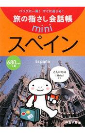 【中古】旅の指さし会話帳mini スペイン / 中西千夏
