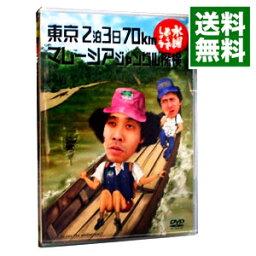 【中古】水曜どうでしょう 東京2泊3日70km マレーシ...