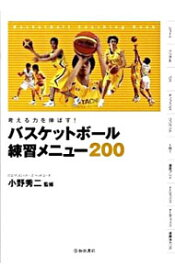 【中古】バスケットボール練習メニュー200 / 小野秀二