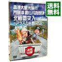 【中古】【12/10限定、カード最大12倍!要エントリー】【ブックレット付】水曜どうでしょう 香港大観光旅行 門別沖…