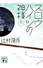 【中古】【全品5倍!8/5限定】スロウハイツの神様 上/ 辻村深月