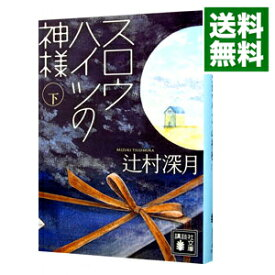 【中古】【全品10倍!1/25限定】スロウハイツの神様 下/ 辻村深月