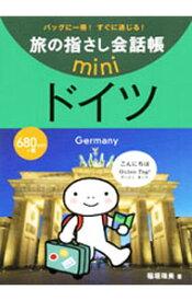 【中古】旅の指さし会話帳mini ドイツ/ 稲垣瑞美