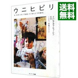 【中古】ウニヒピリ−ホ・オポノポノで出会った「ほんとうの自分」− / イハレアカラ・ヒューレン/KR/平良アイリーン