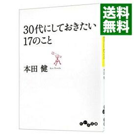 【中古】【全品10倍!1/15限定】30代にしておきたい17のこと / 本田健