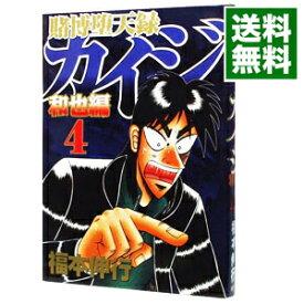 【中古】賭博堕天録カイジ−和也編− 4/ 福本伸行