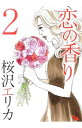 【中古】恋の香り 2/ 桜沢エリカ
