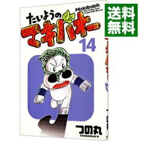 【中古】たいようのマキバオー 14/ つの丸